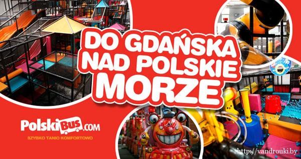 Варшава -  Гданьск