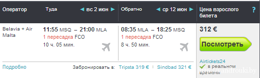 Минск - Мальта