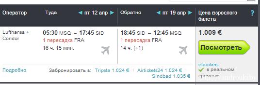 Минск - Кабо-верде