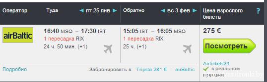 Минск - Стамбул