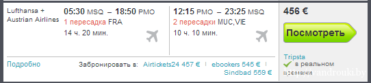 Минск - Палермо