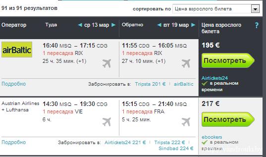 Самый дешевый рейс из Минска в марте