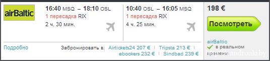 Минск - Осло