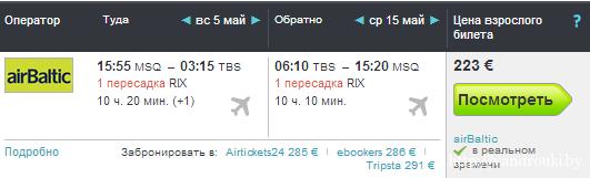 Минск - Тбилиси