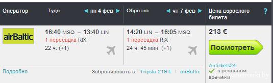 Минск - Милан