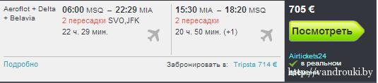 Минск - Майями