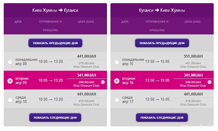 киев - кутаиси