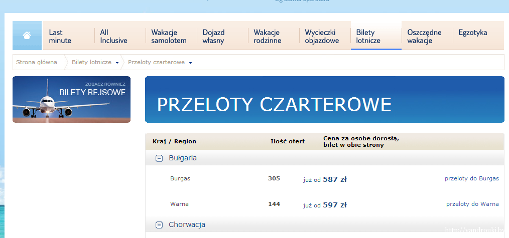 Билеты на самолет грозный москва цены