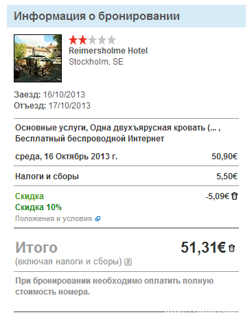 skidka-hotels