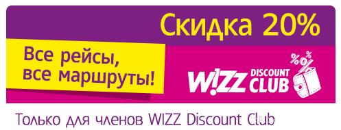 20per-wizz