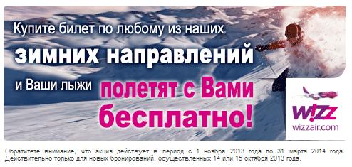 Лыжи бесплтано