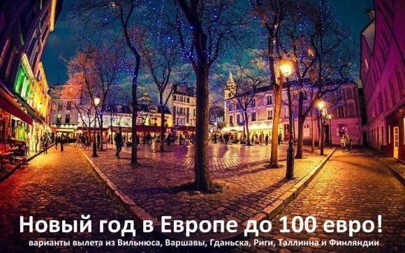 Новый год в Европе до 100 евро