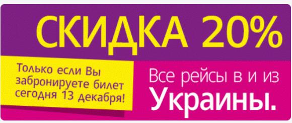 Wizz Air 20%