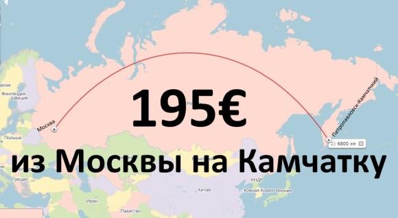 Москва - Камчатка