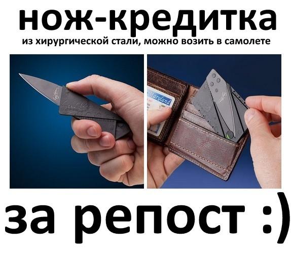 Выиграй нож