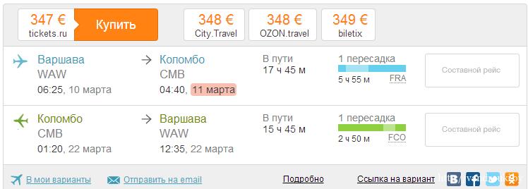 Дешевые авиабилеты из Варшавы в Турцию от 47 5