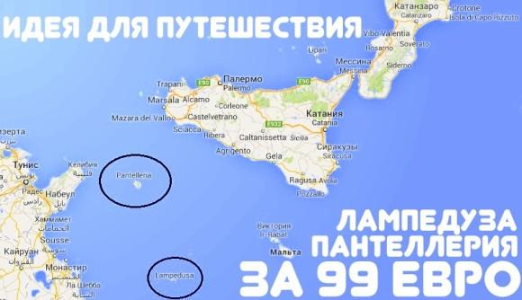 Ideya Za 99 O Va Lampeduza I Pantelleriya Italiya Mezhdu Siciliej