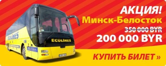 Ecolines Минск - Белосток