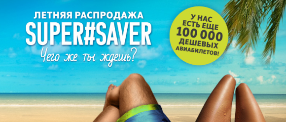 airbaltic supersaver supersale