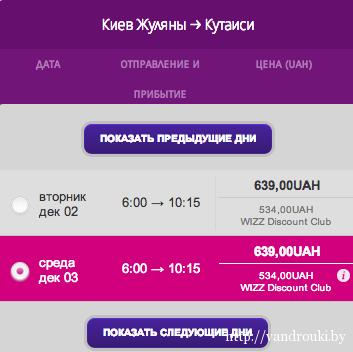 Купить дешевый авиабилет белград москва