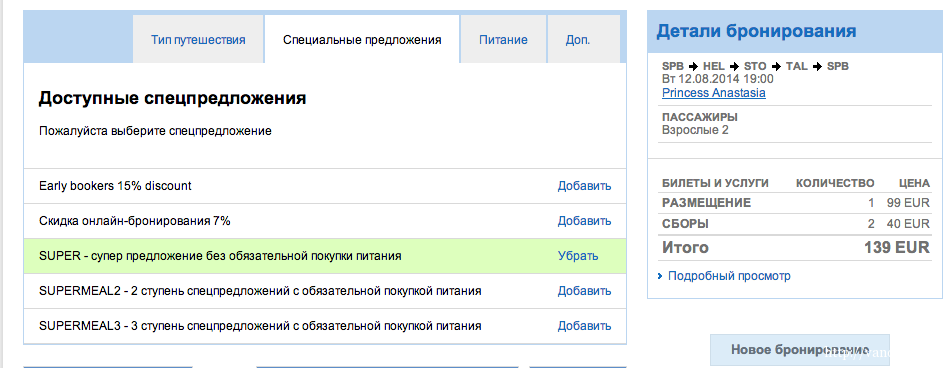 Снимок экрана 2014-07-02 в 22.13.20