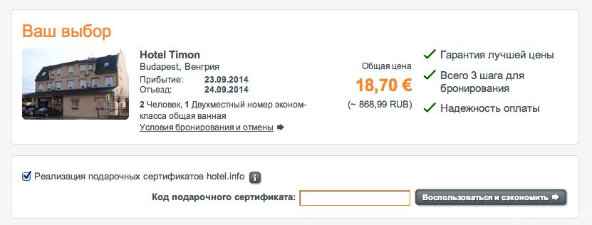 Снимок экрана 2014-07-14 в 20.54.18
