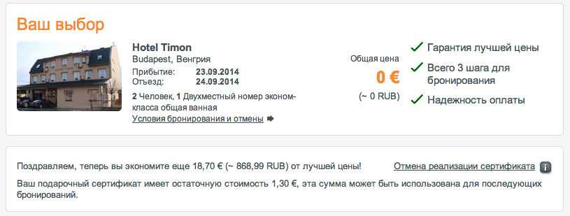 Снимок экрана 2014-07-14 в 20.54.26