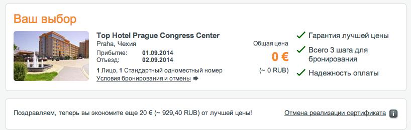 Снимок экрана 2014-07-14 в 21.09.06