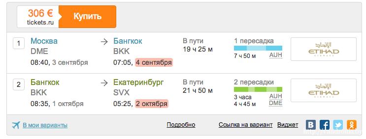 Снимок экрана 2014-08-25 в 21.49.13