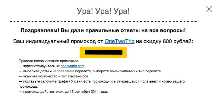 Снимок экрана 2014-08-31 в 10.35.43