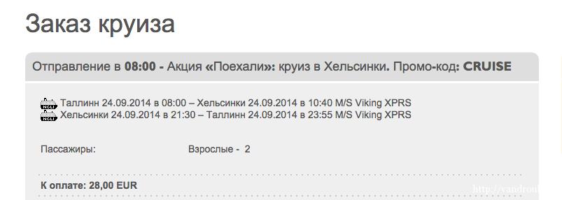 Снимок экрана 2014-09-04 в 10.42.40
