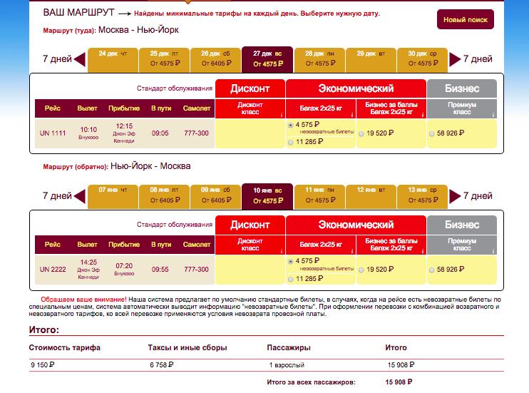 Цена билета на самолет от санкт петербурга до нижнего новгорода