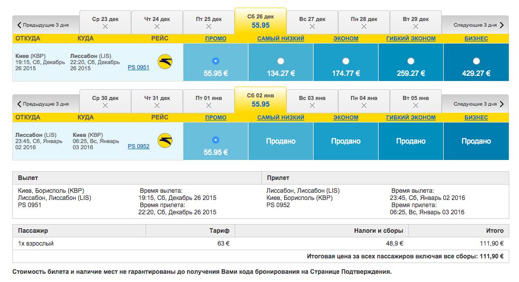 Купить билеты на самолет мау киев стоимость билета на самолет калининград санкт петербург