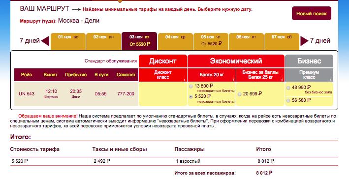 Подтверждение покупки авиабилета