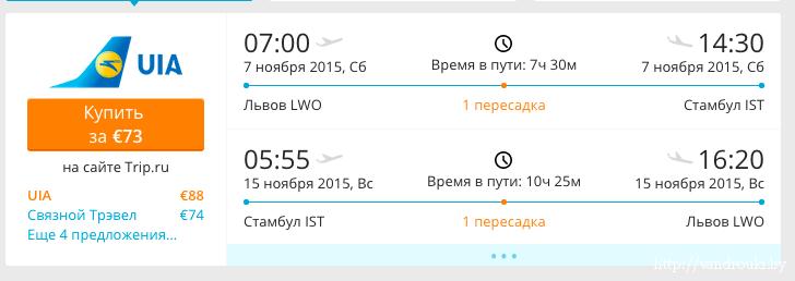 Из Львова в Стамбул за 73 евро туда и назад|В дороге - сайт о путешествиях и приключениях