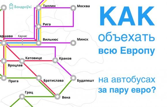 Как объехать всю Европу на автобусах за пару евро|В дороге - сайт о путешествиях и приключениях