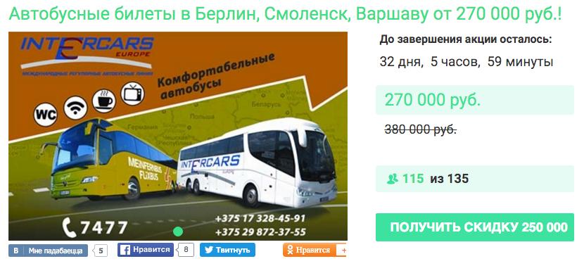 Стоимость билета на автобус от кемерово до новосибирска