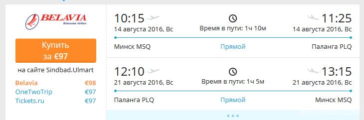 Минск - Паланга)