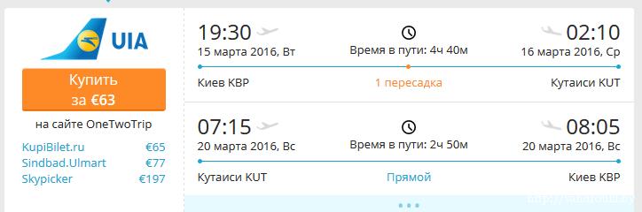 киев-кутаиси