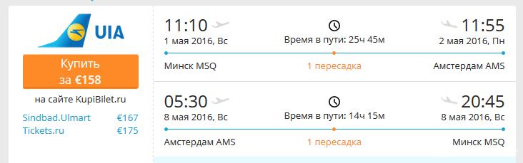 минск-амстер