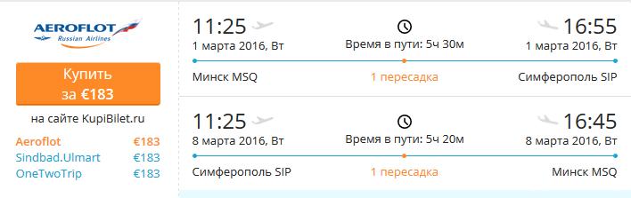 минск-крым