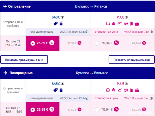 вильнюс-кутаиси