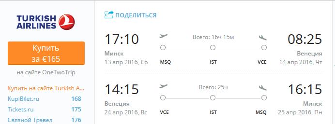 Минск-Венеция