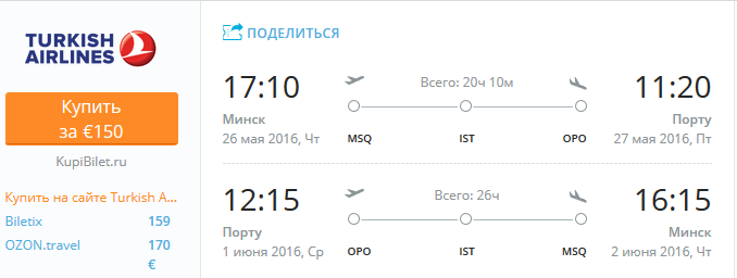 минск-порту