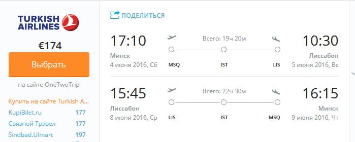 Минск-Лиссабон