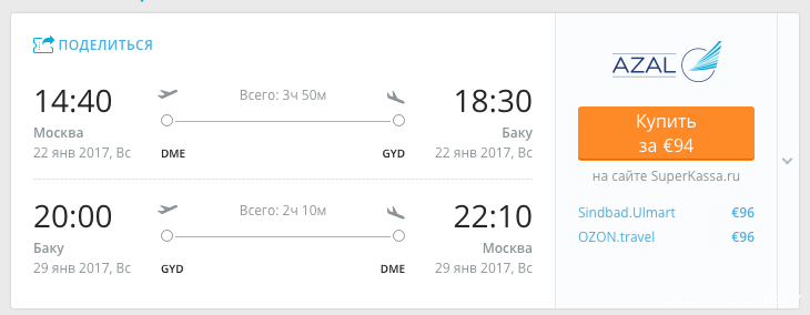Баку  Москва авиабилеты  цена на прямые рейсы дешево