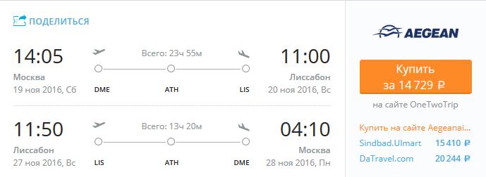 вылет рейса аэрофлота из лиссабона