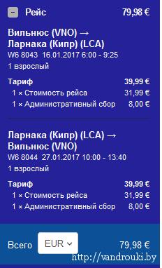вильнюс-ларнака