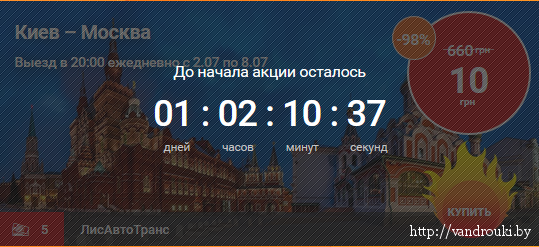киев-мск