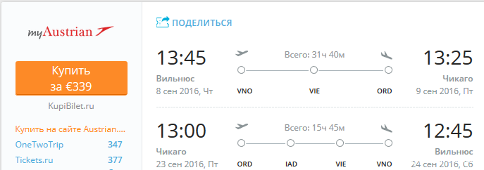 вильнюс-чикаго